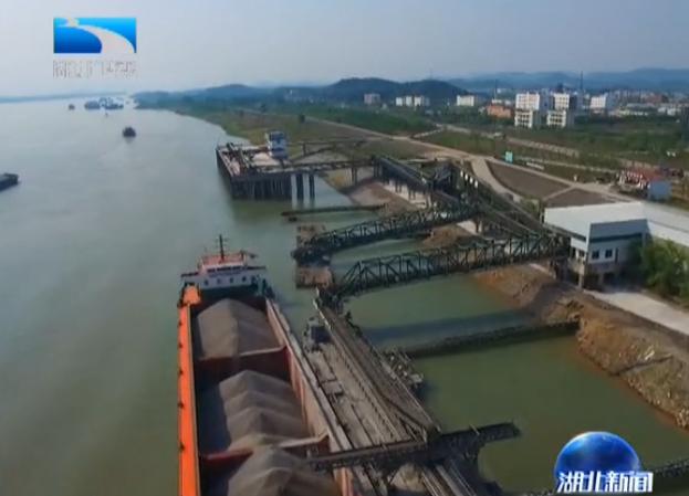 V視   聚焦湖北長江經濟帶綠色發展十大戰略性舉措 武穴:打造沒有貨車的貨運碼頭
