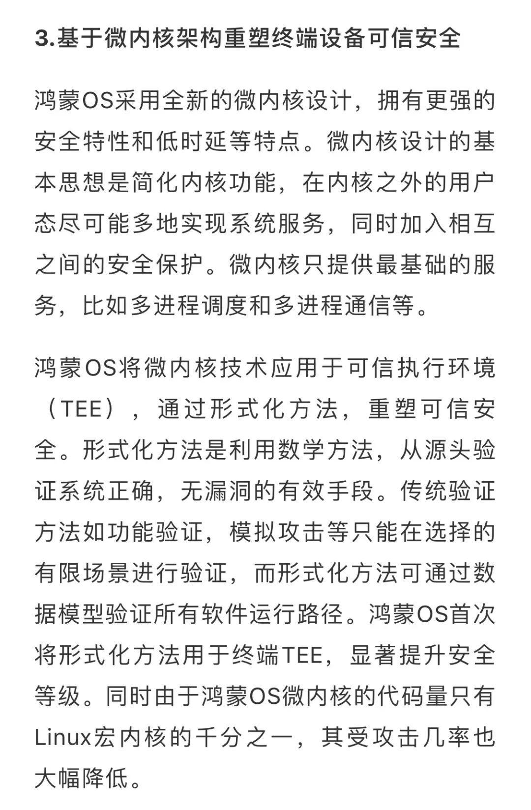 河南消息联播_华为揭橥:鸿蒙运用零星开源,我们要打造环球的运用零星