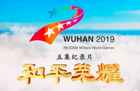 军运会纪录片《和平荣耀》央视开播!