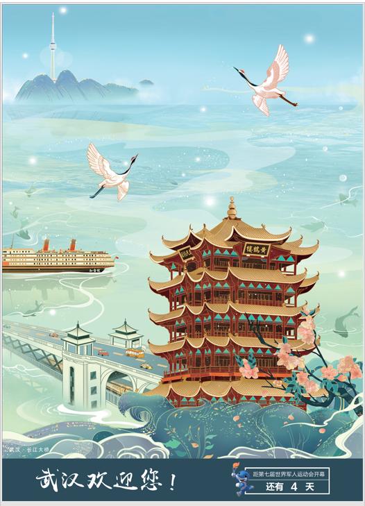 军运会还有4天,人民日报刊发城市海报:武汉欢迎您!