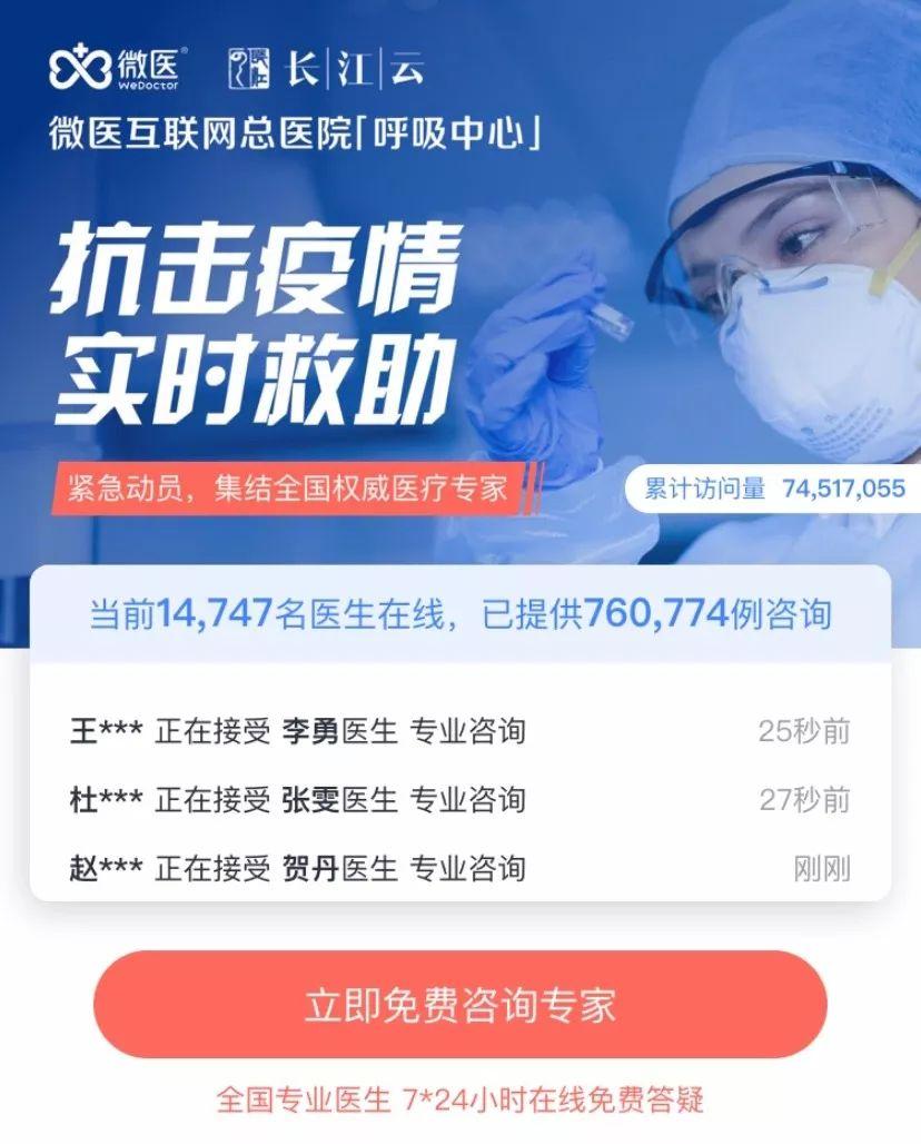 """长江云战""""疫""""义诊上线  在家可免费看医生"""