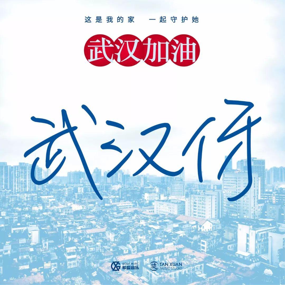 """[武汉加油]""""我的城市生病了""""歌曲《武汉伢》试听"""