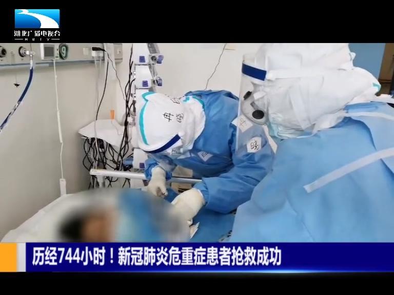 惊心动魄!历经744小时!武汉新冠肺炎危重症患者施舍成功