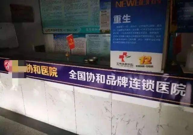 """你去过的""""协和""""""""同仁""""""""华山""""医院可能不是真的!国家出手!"""