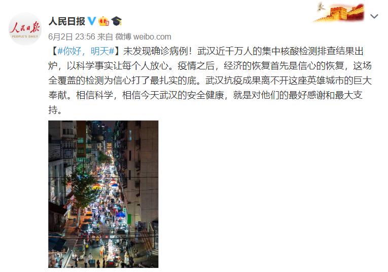 央媒集体倾听:坚信武汉的安全健康!不再区别对待!