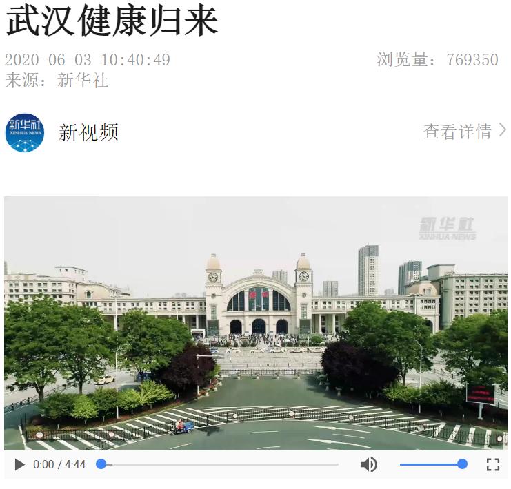 央媒集体发声:坚信武汉的安全身体健康!不再区别对待!