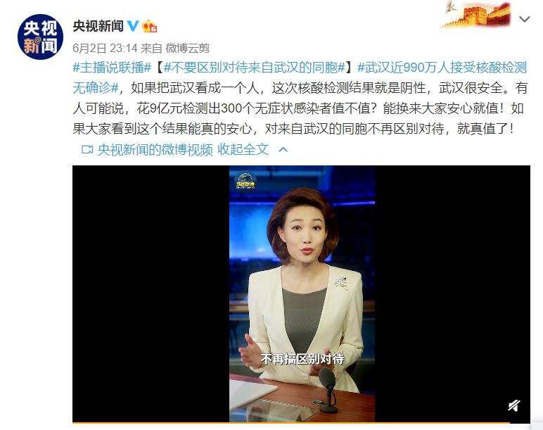 央媒集体倾听:坚信武汉的安全身体健康!不再区别对待!