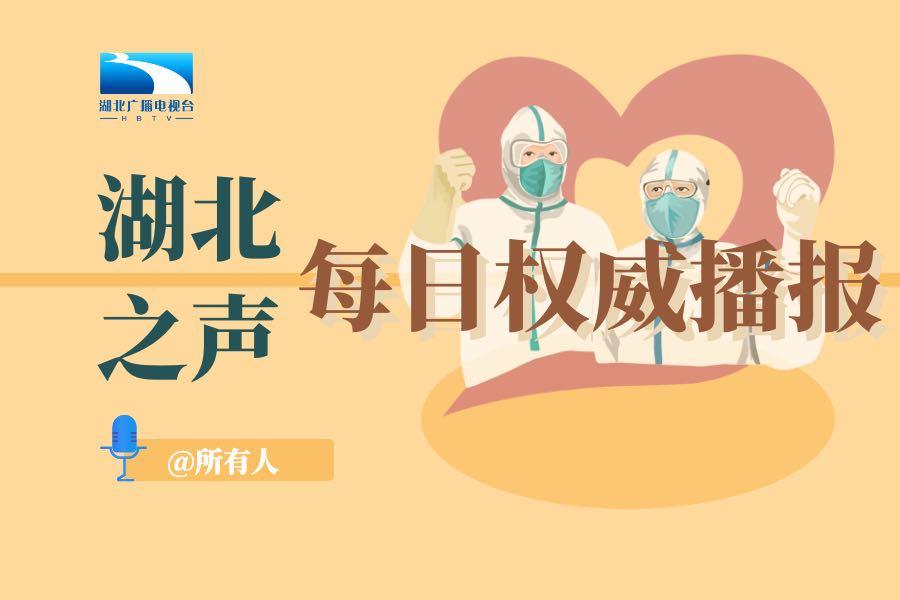焦点时刻·国家高级别专家组成员、中国工程院院士李兰娟回应武汉集中核算检测结果时称:武汉是安全的,武汉人也是安全的。.mp3
