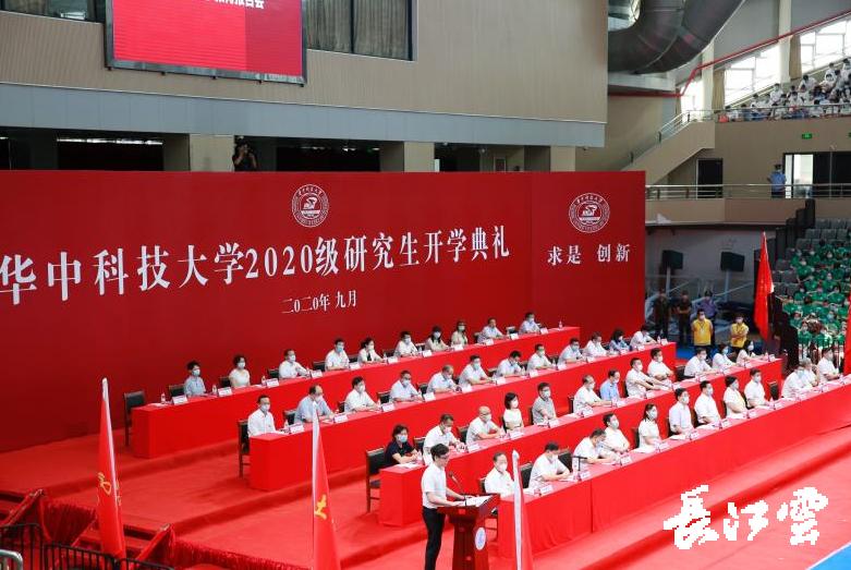 武汉首场!华中科技大学举行2020级研究生开学典礼