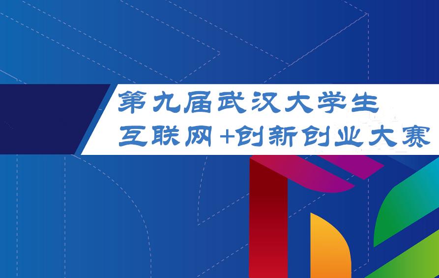 第九届武汉大学生互联网+创新创业大赛