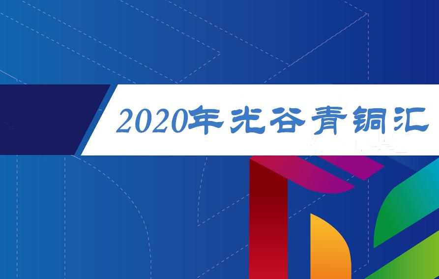 2020年光谷青铜汇