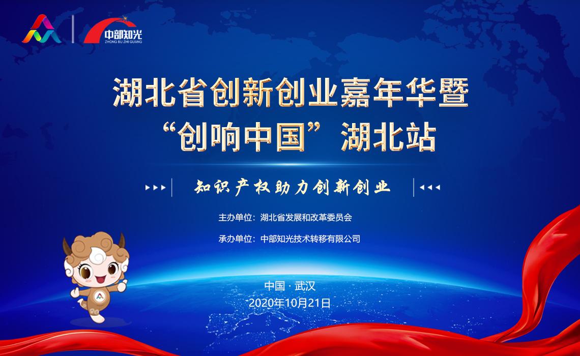 """湖北省创新创业嘉年华暨""""创响中国""""湖北站活动"""