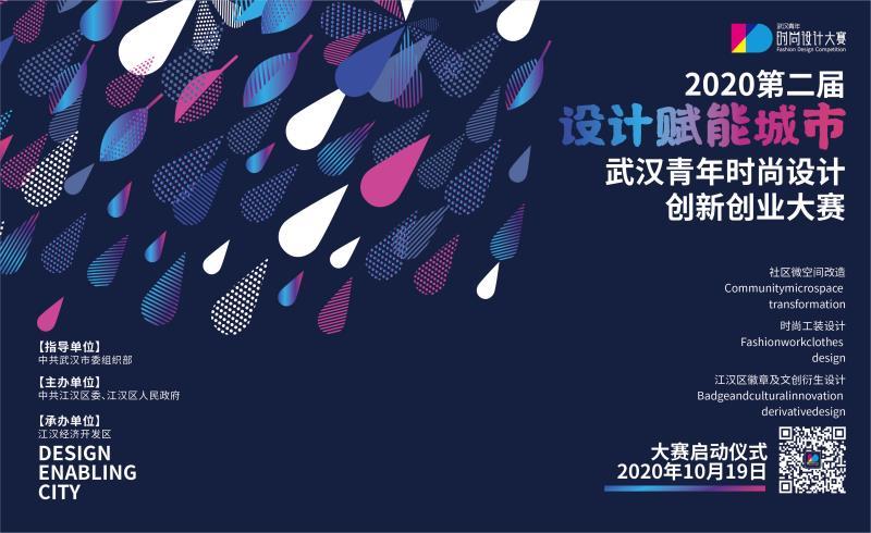 第二届武汉青年时尚设计创新大赛