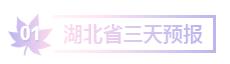 """《【杏耀手机客户端登录】冷空气!降温!未来几天十堰气温将坐""""过山车""""》"""