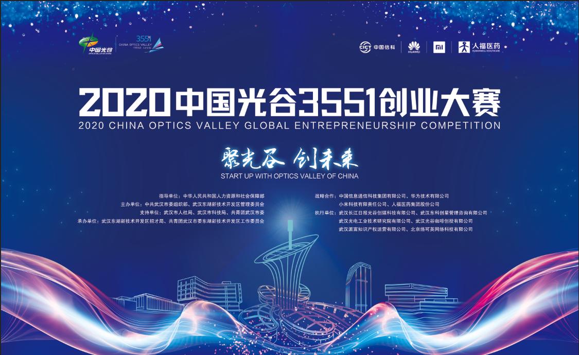 2020中国光谷3551创业大赛复赛(开创未来赛区)