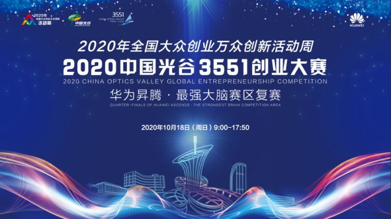 2020华为昇腾人工智能创新大赛