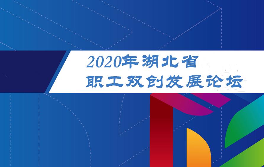 2020年湖北省职工双创发展论坛