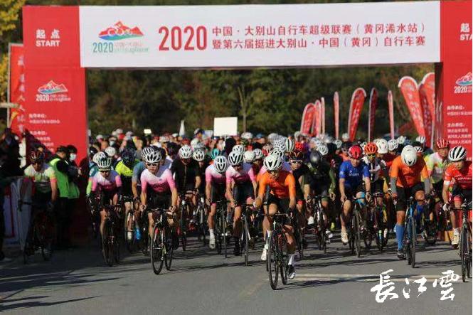2020年中国·大别山自行车超级联赛浠水站开赛
