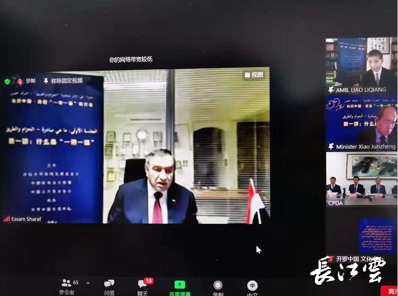 """《【杏鑫娱乐线路检测登录】刚刚,中埃举行了一场关于""""一带一路""""的视频研讨会》"""