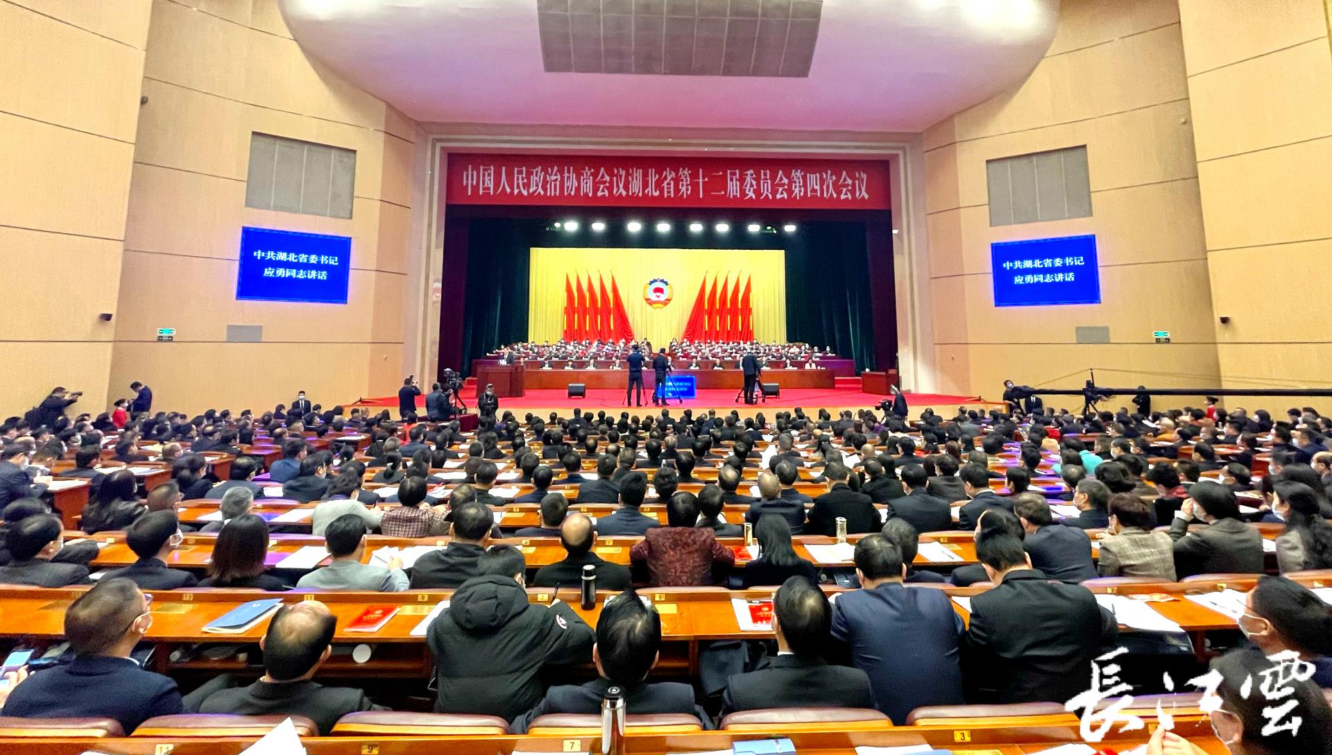 高清圖來了!湖北省政協十二屆四次會議開幕