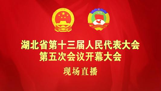 直播 | 湖北省第十三屆人大五次會議開幕大會