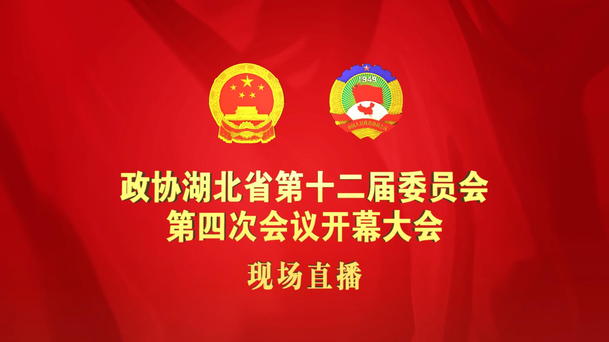 直播回放 | 政協湖北省第十二屆四次會議開幕大會