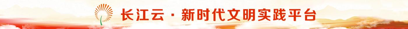 长江云新时代文明实践平台