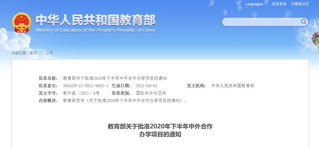 教育部批准公布2020年下半年中外合作办学项目,湖北省5个项目通过评审