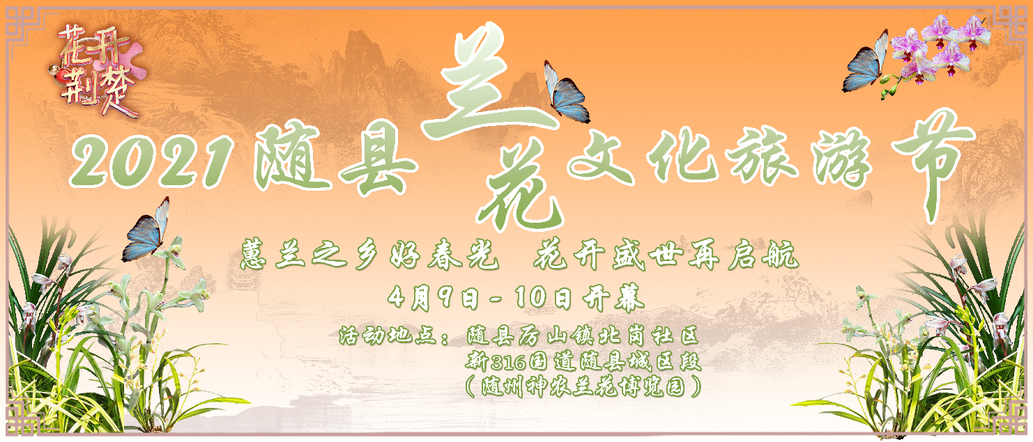 直播推荐 | 花开荆楚:随县兰花文化旅游节