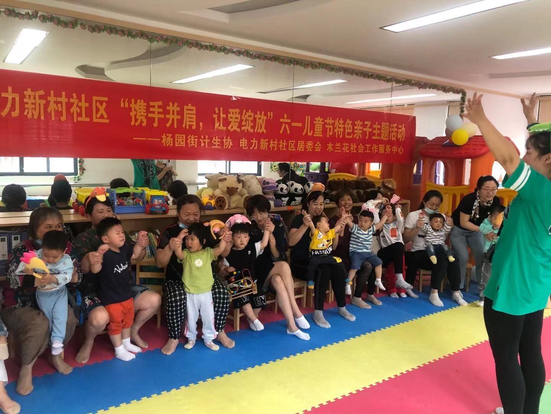 """""""携手并肩,让爱绽放""""——电力新村举行六一儿童节特色亲子主题活动"""
