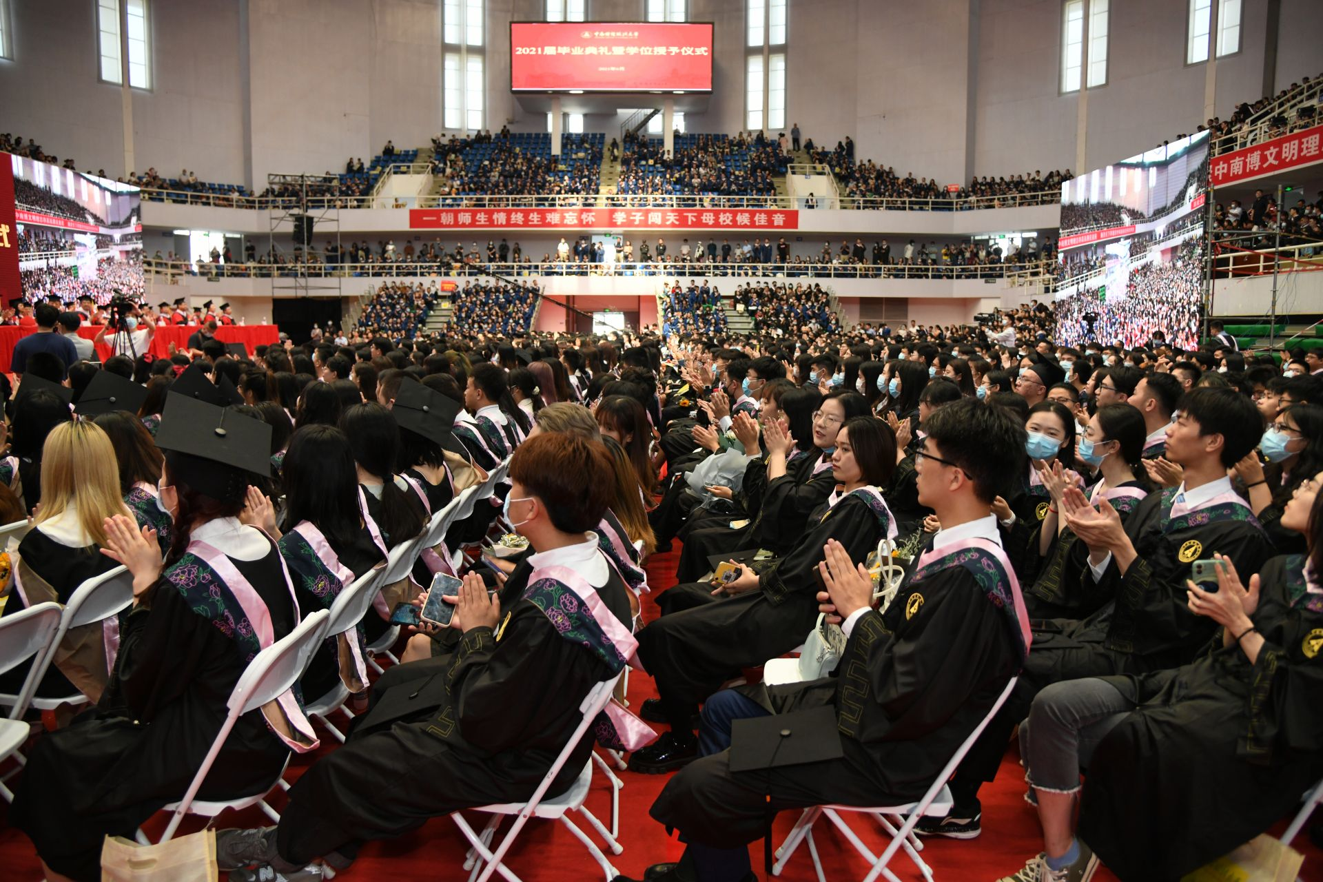 赴约归来 中南财经政法大学两届毕业生同堂参加2021届毕业典礼