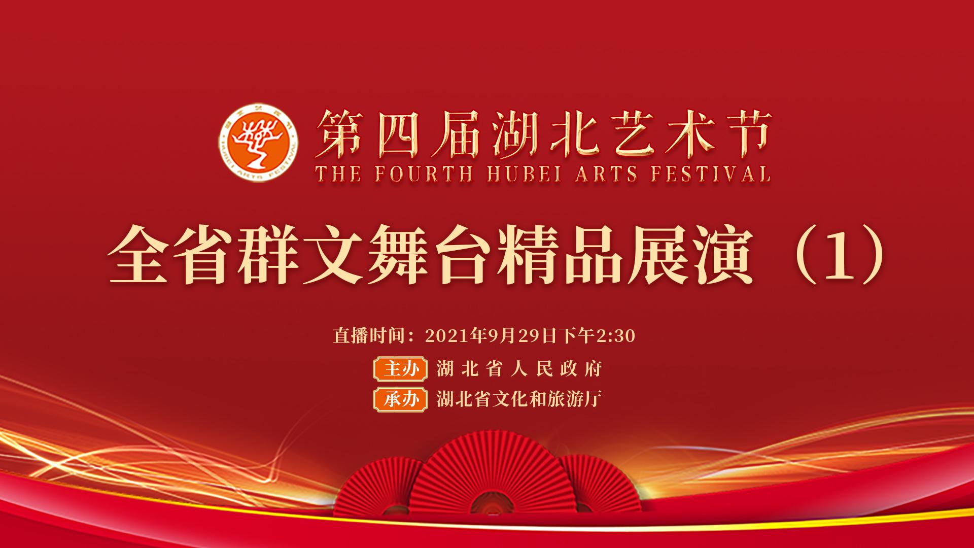 第四届湖北艺术节·全省群文舞台精品展演(1)