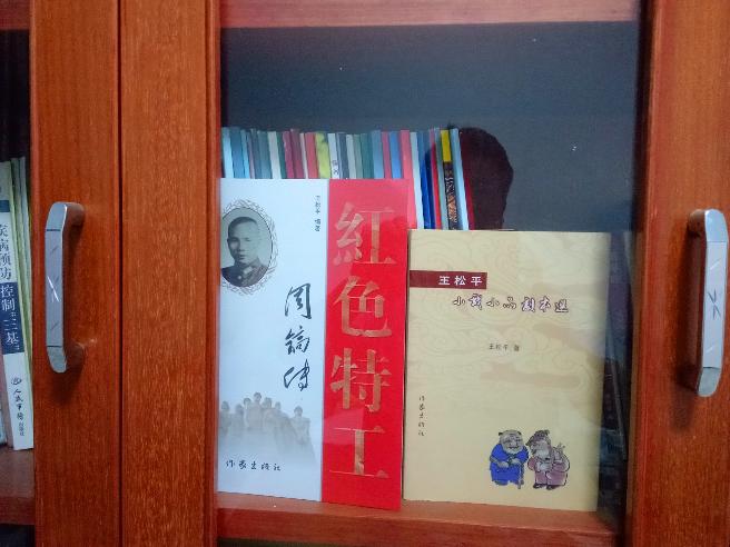 罗田县文化馆文学辅导老师王松平编著的《红色特工周镐传》和《小戏小品剧本选》出版