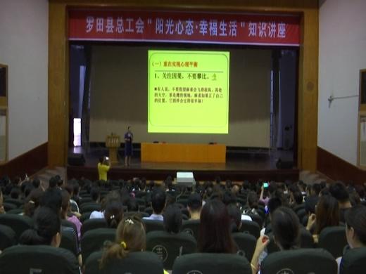 """罗田县总工会举办""""阳光心态·幸福生活""""知识讲座"""