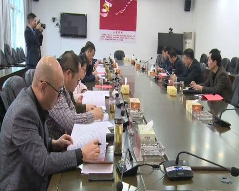 縣委全面依法治縣委員會司法協調小組召開第一次會議