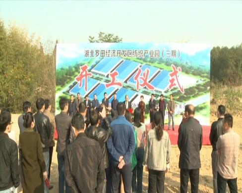羅田縣經濟開發區紡織產業園三期標準化廠房建設項目開工