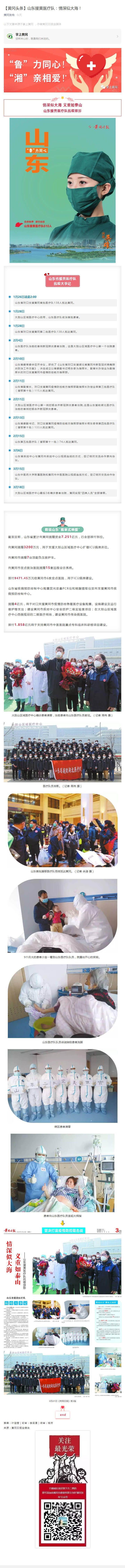 【黄冈头条】山东援黄医疗队:情深似大海!