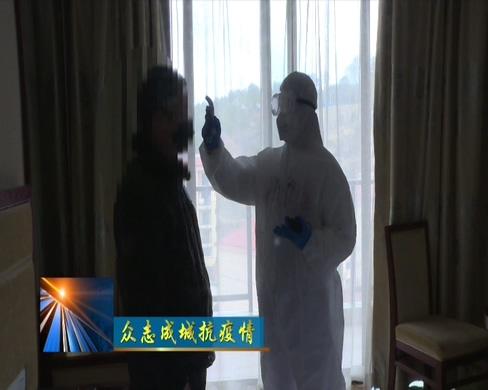 記者探訪:羅田縣留觀人員的隔離生活