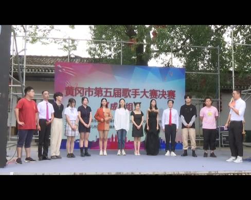黄冈市第五届主持人大赛及第五届歌手大赛在罗田县举行