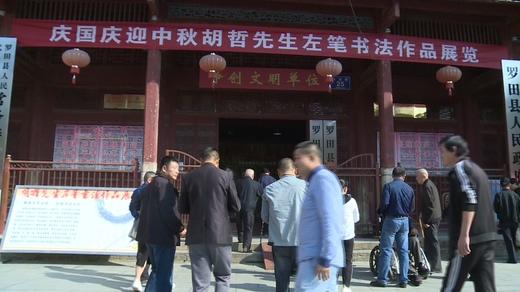 胡哲先生左笔书法作品展在县博物馆举行