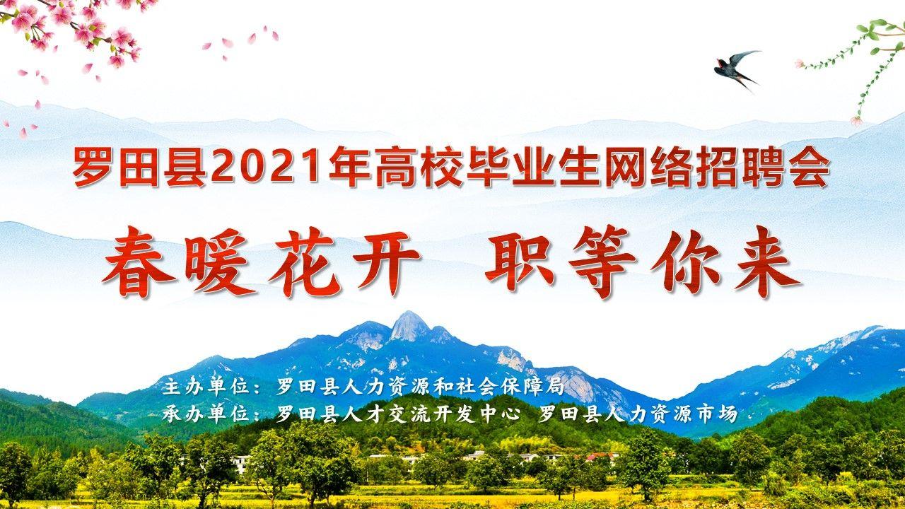 """罗田县2021年度高校毕业生""""春暖花开 职等你来""""网络招聘会"""