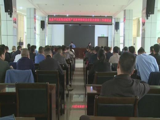 罗田县推进平安医院创建暨严重精神障碍患者救治救助任务