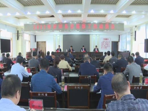 罗田县委2021年巡察任务启动