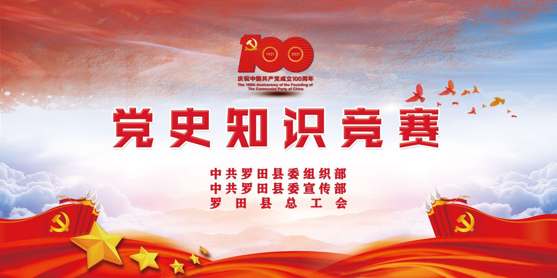 美高梅娱乐   罗田县庆祝中国共产党成立100周年党史知识竞赛决赛