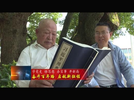 丁焕林:八旬老人爱看书 耄耋之年学党史