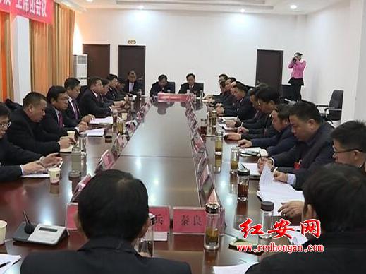 红安县第十七届人民代表大会第二次会议召开主席团第四次...