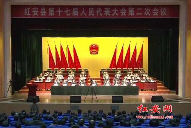 红安县第十七届人民代表大会第二次会议胜利闭幕