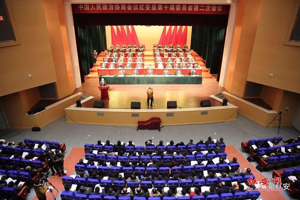 政协红安县第十届委员会第二次会议隆重开幕