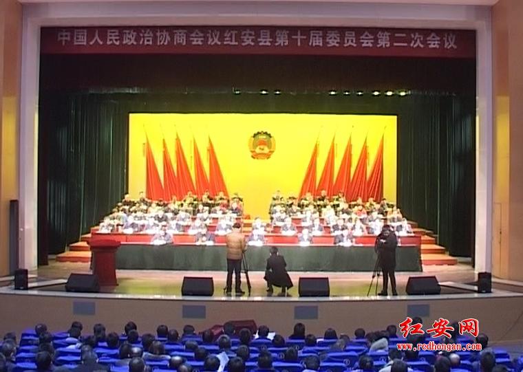 政协红安县第十届委员会第二次会议胜利闭幕  ...