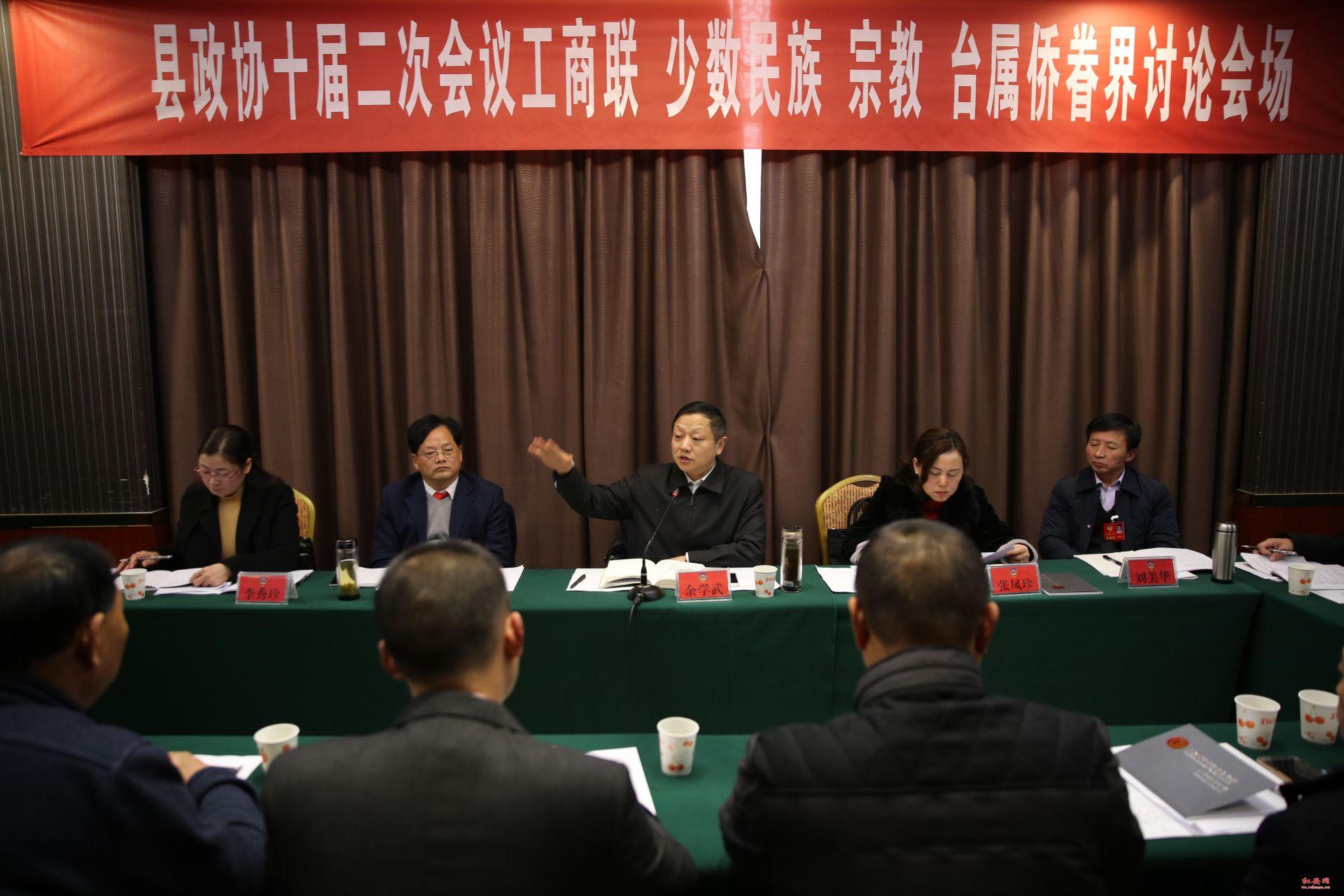 余学武等领导参加县政协十届二次会议 工商联、少数民族...